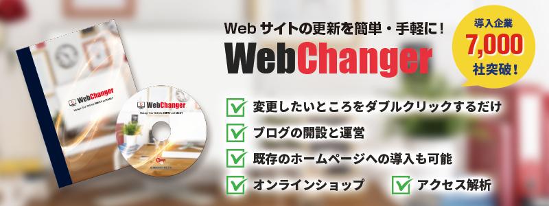 WebChangerバナー
