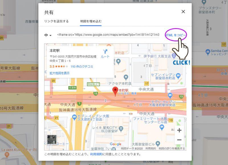 GoogleMapのiframeタグの取得
