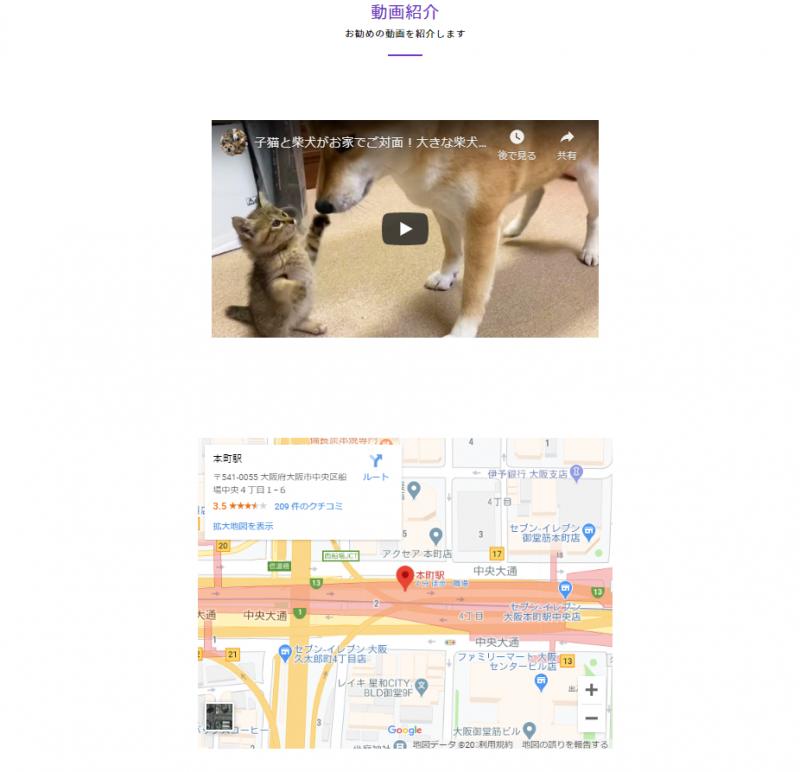 ホームページへのGoogleMap埋め込みの完了