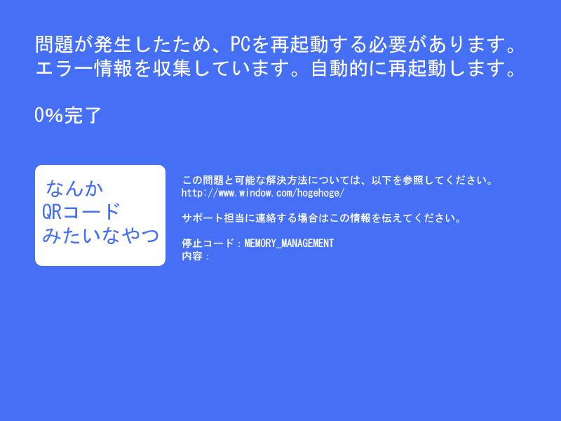 ブルースクリーンのイメージ